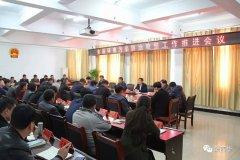 西华县召开环境污染防治工作推进会议