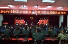 我县召开2018年宁陵县党管武装工作暨国防动员委员会议