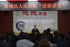 襄城县人民法院开展道德讲堂活动