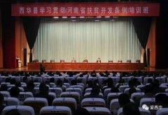 西华县举办学习贯彻《河南省扶贫开发条例》培训班