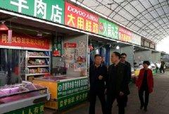 郑州市局督导惠济区食品安全示范城市创建工作