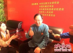 国学专家张其成:把轩辕黄帝树立为中华民族精神标识