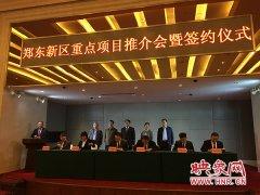 第十二届投洽会郑东新区30个项目集中签约 总投资超520亿元