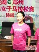郑州国际女子马拉松4月29日高新区开跑 省内首次女子专属马拉松