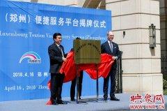 卢森堡旅游签证(郑州)便捷服务平台正式揭牌 填补河南签证业务空白