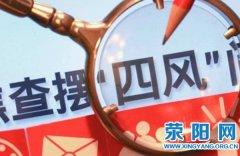 """人民日报系列评论:""""现场""""岂能成""""秀场"""" ――坚决纠正""""四风""""新表现"""