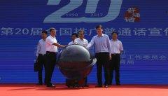 第20届全国推广普通话宣传周河南启动仪式在兰考举行
