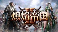 战争网游《炽焰帝国2》不删档测试即将开启
