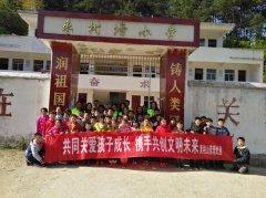 黄柏山管理处:共同关爱孩子成长,携手共创文明未来