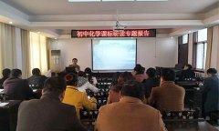 县教研室举行初中化学课标学习研讨会
