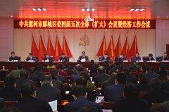 我区召开区委四届五次全体(扩大)会议暨经济工作会议
