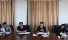 西华县人大常委会召开主任扩大会议
