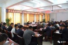 西华县召开2018年第一季度安全生产形势分析暨大宣传工作推进会