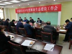 召陵区召开2018年林业生态建设工作会