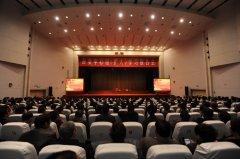 镇平县举行县委中心组(扩大)学习报告会