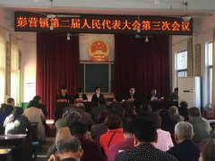 镇平县彭营镇第二届人民代表大会第三次会议开幕