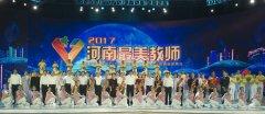 心系中国梦 做好引路人         我省举行庆祝第33个教师节暨2017河南最美教师颁奖典礼