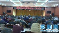 市政府召开近期重点工作会议
