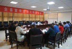襄城县委宣传部召开全县宣传思想文化工作座谈会