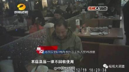 """急速赛车彩票小技巧:汉丽轩将顾客吃剩""""口水肉""""重新端上餐桌"""