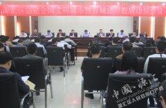 源汇区召开创建全国文明城市暨百城建设提质动员会议
