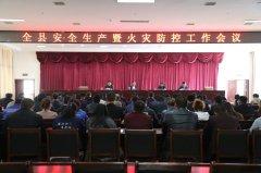 我县召开全县安全生产暨火灾防控工作会议