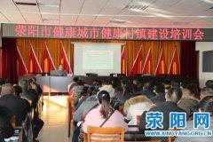 上海复旦大学健康城市建设工作调研组到我市指导工作