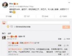Miss发福求对联横批 网友:减了个假肥