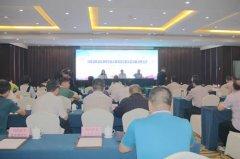 全省网络课程建设推进会在郑州召开