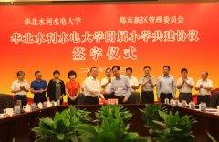 华北水利水电大学附属小学共建协议签字仪式举行