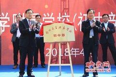 又一高品质学校合作办学项目落地郑州高新区 郑州大学附属学校(初中部)正式揭牌