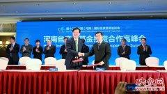 河南空中丝路基金等11支基金将入驻龙子湖智慧岛河南产业基金企业已达344家