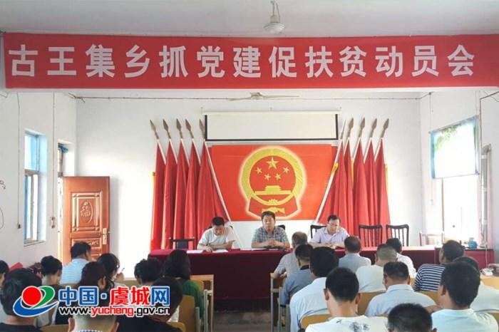 古王集乡积极推进抓党建促扶贫工作