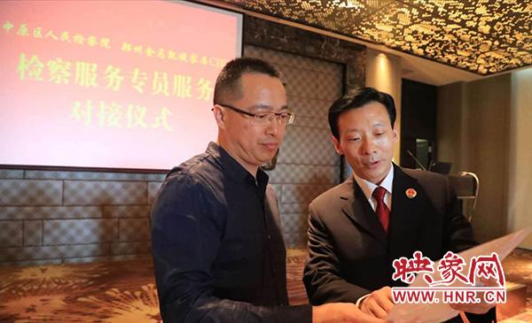 王齐畅向姜向东总经理送达了《检察服务专员工作实施方案》和承诺书