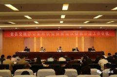 襄城县召开全县办公室系统暨保密建议提案办理工作会议