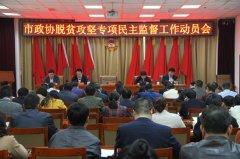 市政协召开脱贫攻坚民主监督工作动员会