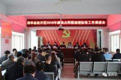 西华经开区召开2018年度耕地占用税清理征收工作推进会