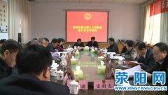市五届人大常委会召开第13次主任会议
