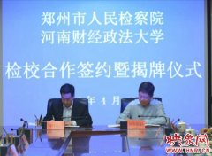 郑州市人民检察院与河南财经政法大学进行检、校合作签约