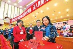 省政协十二届一次会议举行第三次全体会议
