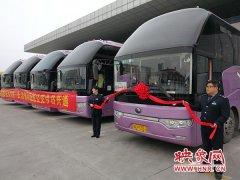 郑州至长治省际班线公交正式开通 节假日可免费乘坐