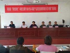 西华县召开果蔬产品质量追溯系统示范与推广培训会
