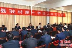 我县召开驻村第一书记工作座谈会