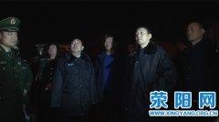 郑州市副市长、市公安局局长马义中到我市检查督导消防安全工作