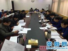 王效光主持召开2017年市政府第30次常务会议