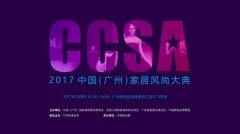 跨界融合 艺术生活 CCSA2017中国家居风尚大典首现广州