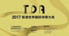 2017装潢世界国际传媒大奖 暨2017_TOP DESIGNER AWARD颁奖盛典即将揭晓