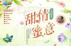 甜情蜜意 《QQ炫舞》2月版本甜蜜上线
