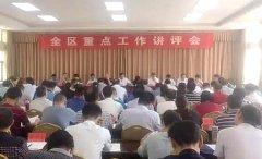新华区召开8月份重点工作讲评会