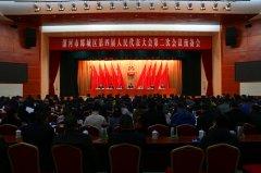 郾城区四届人大二次会议举行预备会议、党员代表会议和主席团第一次会议